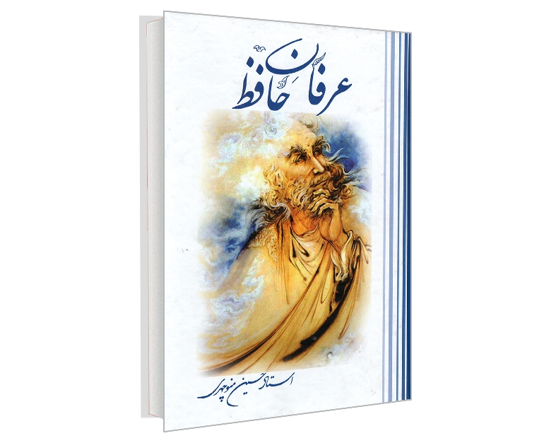 عرفان حافظ نشر نور گیتی