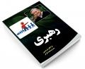 رهبری نشر آثار نور