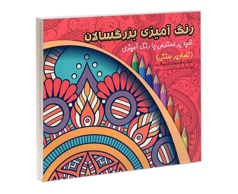 رنگ آمیزی بزرگسالان؛ تصاویر سنتی نشر حسام شیرمحمدی