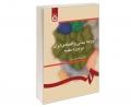 روابط سیاسی و اقتصادی ایران در دوره صفویه نشر سمت