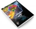 روان شناسی شناختی نشر سمت