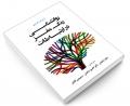 روانشناسی رنگ مغز در ارتباطات نشر طلوع دانش