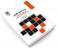 روش تحقیق تطبیقی در علوم انسانی: با تاکید بر مطالعات علوم تربیتی و روانشناسی نشر سمت
