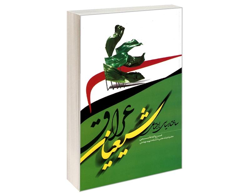ساختار سیاسی-اجتماعی شیعیان عراق نشر مشعر