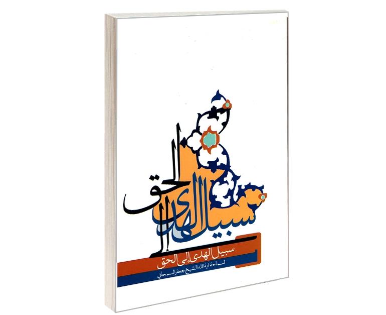 سبیل الهدی الی الحق نشر مشعر