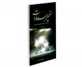 سفیر سعادت سیری در زندگی حضرت مسلم (ع) نشر مشعر
