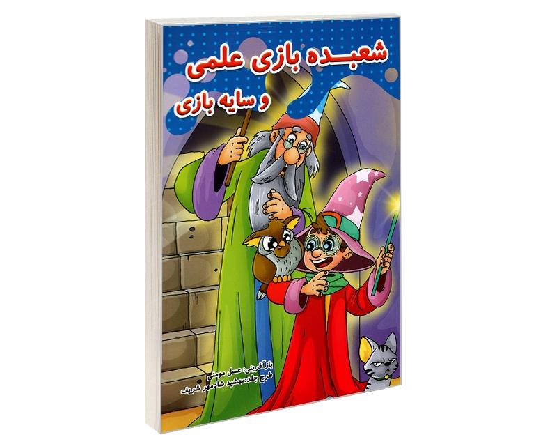 شعبده بازی علمی و سایه بازی نشر حسام شیرمحمدی