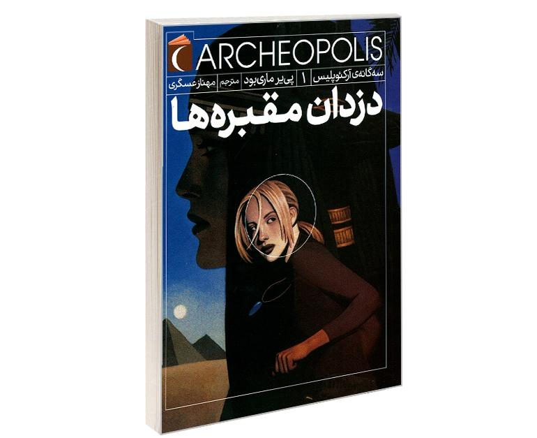 سه گانه ی آرکئوپلیس 1 دزدان مقبره ها نشر محراب قلم