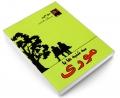 سه شنبه ها با موری نشر پرثوآ