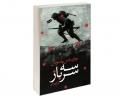 سه سرباز نشر کتاب سرای نیک