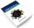 صحابه ایرانی پیامبر (ص) و دیگر مسلمانان ایرانی تبار در عصر نبوی نشر مشعر
