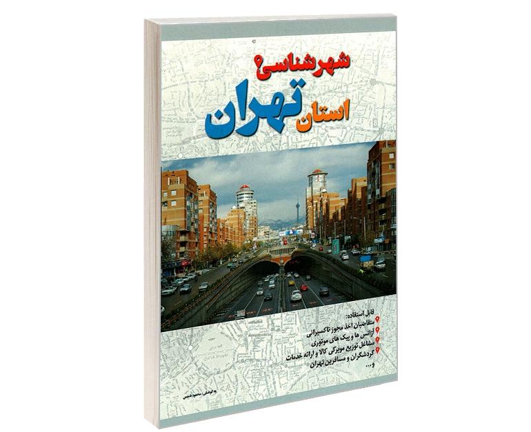 شهرشناسی استان تهران نشر امید انقلاب