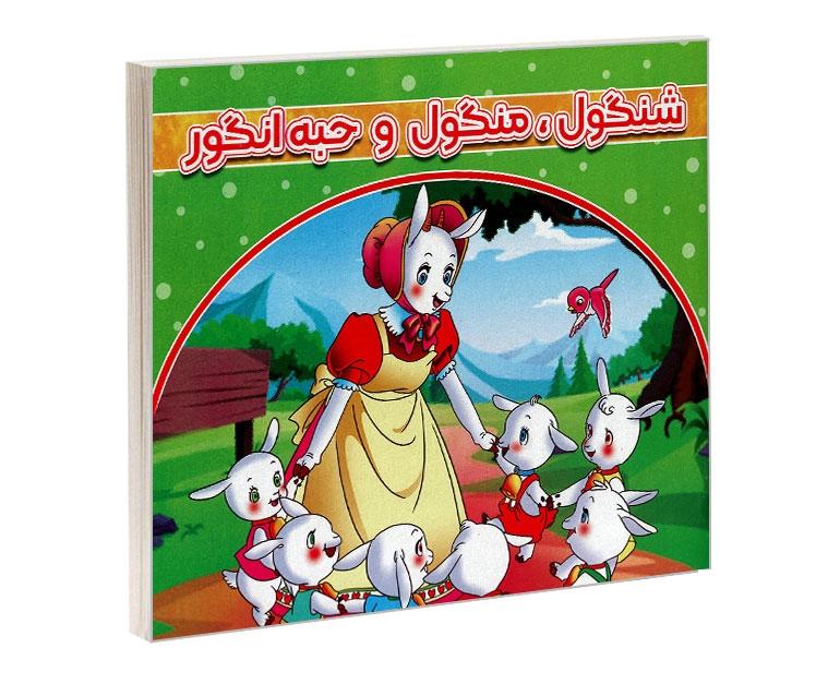 شنگول، منگول و حبه انگور نشر آنامید