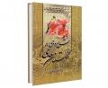 شرح سودی بر گلستان سعدی نشر نور گیتی (3جلدی)