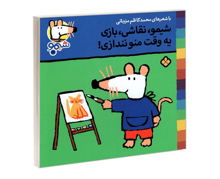 شیمو 28 شیمو، نقاشی، بازی یه وقت منو نندازی! نشر پنجره