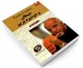 شیطان و دوشیزه پریم نشر نیک فرجام