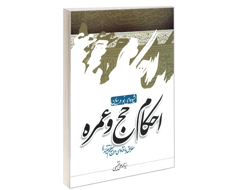 شیوه ای نو در بیان احکام حج و عمره نشر مشعر