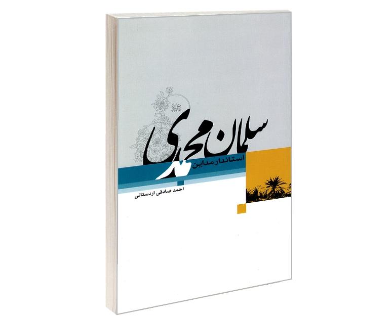سلمان محمدی استاندار مداین نشر مشعر