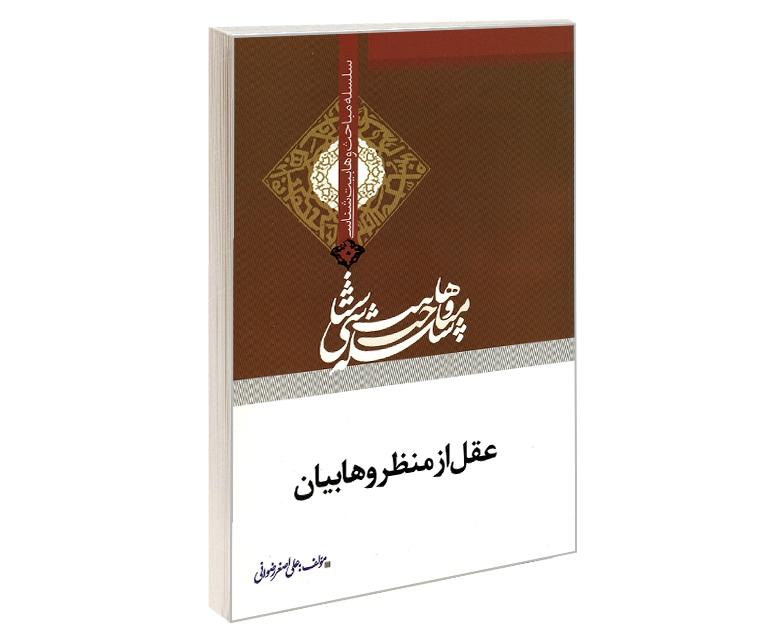 سلسله مباحث وهابیت شناسی عقل از منظر وهابیان نشر مشعر