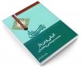 سلسله مباحث وهابیت شناسی البانی و بن باز محدث و مفتی وهابیان نشر مشعر
