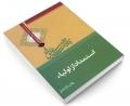 سلسله مباحث وهابیت شناسی استمداد از اولیاء نشر مشعر