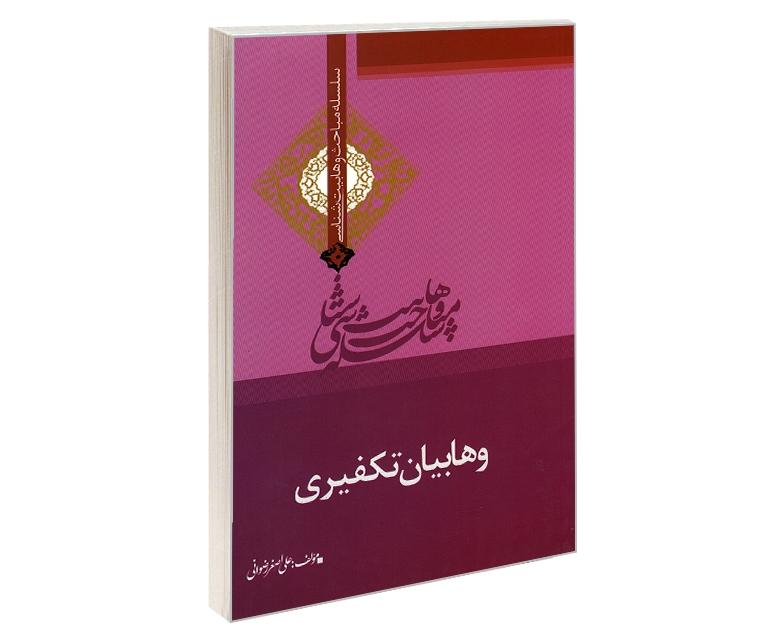 سلسله مباحث وهابیت شناسی وهابیان تکفیری نشر مشعر