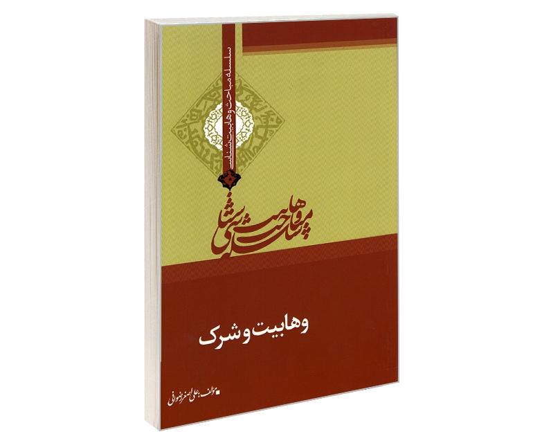 سلسله مباحث وهابیت شناسی وهابیت و شرک نشر مشعر