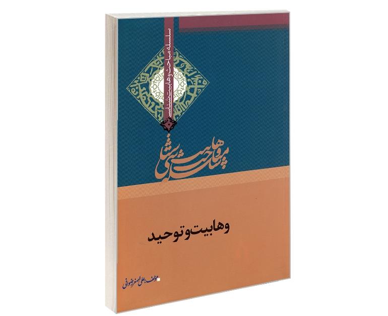 سلسله مباحث وهابیت شناسی وهابیت و توحید نشر مشعر