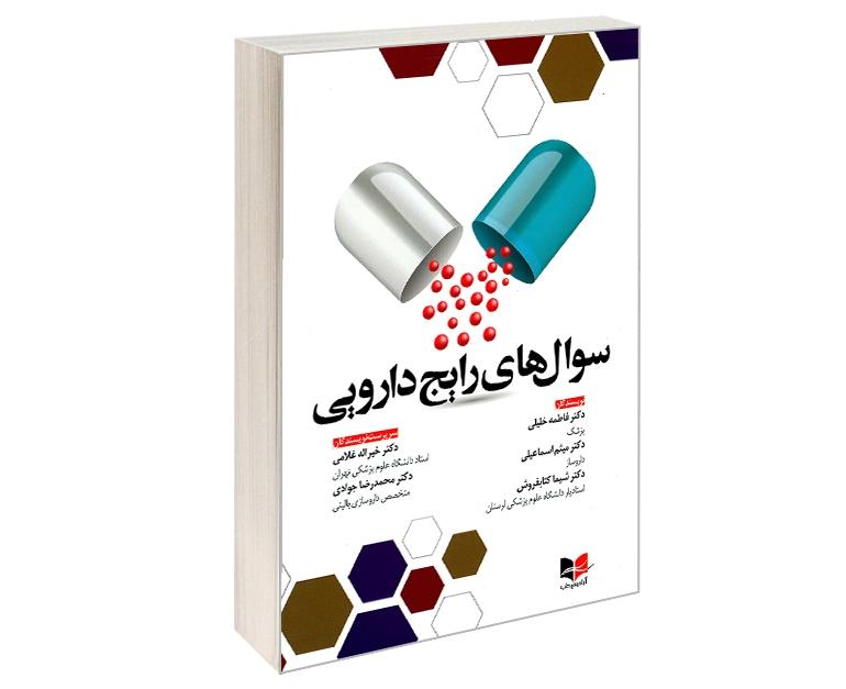 سوال های رایج دارویی نشر آبادیس طب