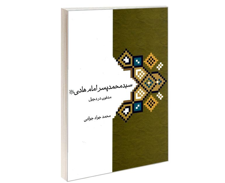 سید محمد پسر امام هادی (ع) نشر مشعر