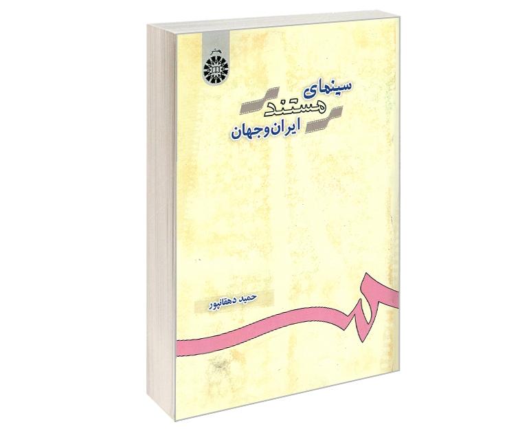 سینمای مستند ایران و جهان نشر سمت