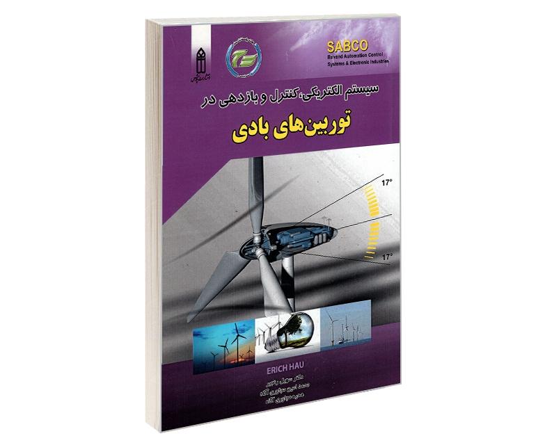 سیستم الکتریکی، کنترل و بازدهی در توربین های بادی نشر قدیس