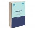 تاملاتی در حقوق تطبیقی به مناسبت برگزاری نکوداشت دکتر سید حسین صفائی (2) نشر سمت