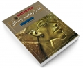 تاریخ علم برای نوجوانان علم در مصر باستان نشر محراب قلم