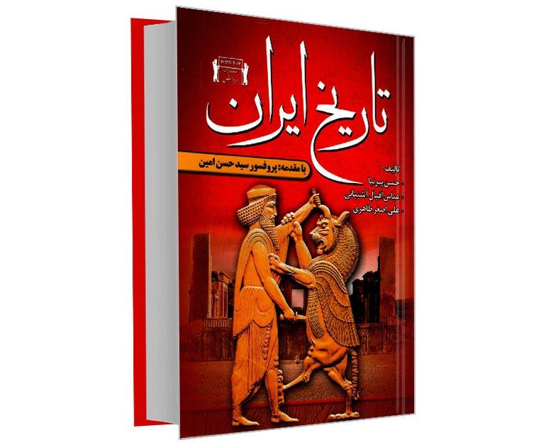 تاریخ ایران نشر داریوش