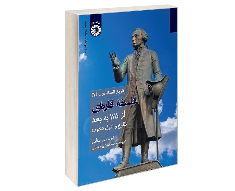 تاریخ فلسفه غرب (7) فلسفه قاره ای از 1750 به بعد طلوع و افول «خود» نشر سمت