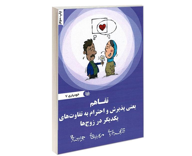 تفاهم یعنی پذیرش و احترام به تفاوت های یکدیگر در زوج ها نشر ندای کادح