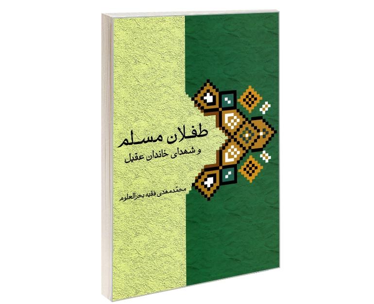 طفلان مسلم و شهدای خاندان عقیل نشر مشعر