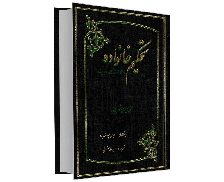 تحکیم خانواده از نگاه قرآن و حدیث نشر مشعر