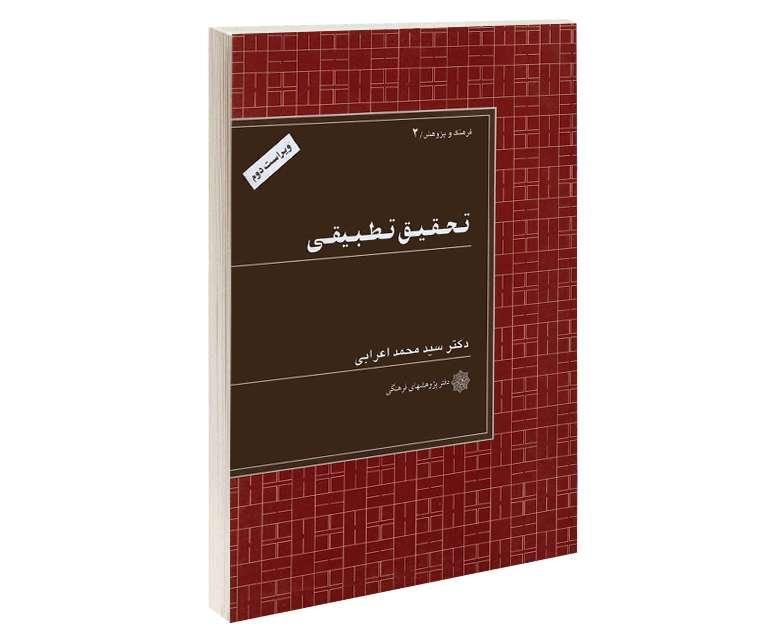 تحقیق تطبیقی نشر دفتر پژوهش های فرهنگی