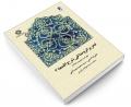 تحریر الروضه فی شرح اللمعه نشر سمت (جلد دوم)