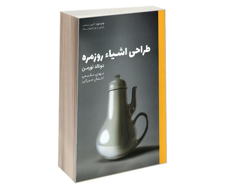 طراحی اشیاء روزمره نشر کتاب وارش