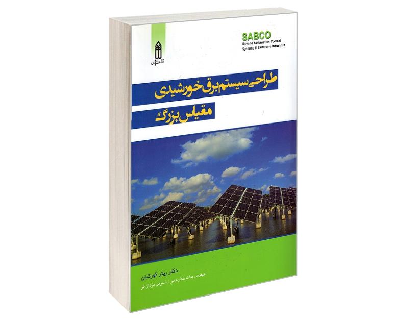 طراحی سیستم برق خورشیدی مقیاس بزرگ نشر قدیس