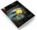 طراحی و اجرای تابلوهای برق (Low Voltage) نشر قدیس