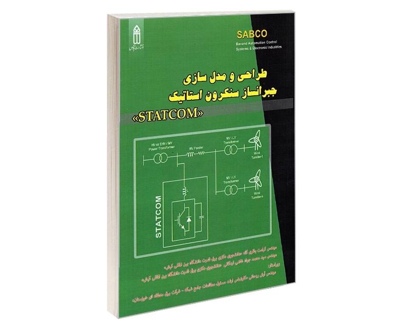 طراحی و مدل سازی جبرانساز سنکرون استاتیک (STATCOM) نشر قدیس