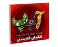 تو می تونی یاد بگیری 1 الفبای فارسی نشر آریا نوین (نیم جیبی)