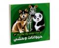 تو می تونی یاد بگیری 4 حیوانات وحشی نشر آریا نوین (نیم جیبی)
