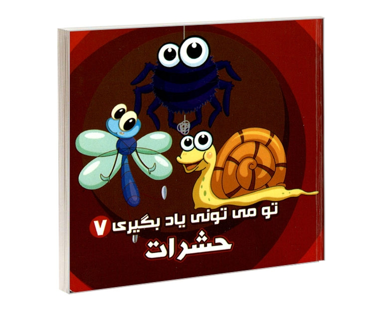 تو می تونی یاد بگیری 7 حشرات نشر آریا نوین (نیم جیبی)