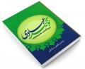 توحید عبادی از دیدگاه شیعه و وهابیت نشر مشعر