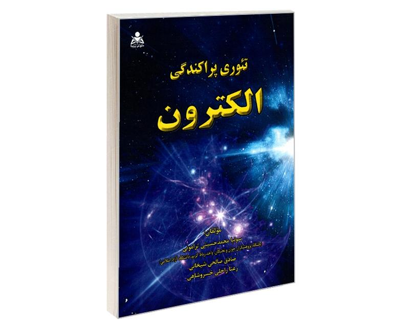 تئوری پراکندگی الکترون نشر امید انقلاب